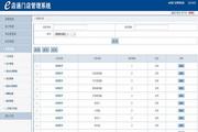 e店通汽车服务门店管理软件 1.70