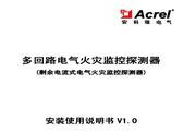 安科瑞ARCM500多回路电气火灾监控装置安装使用说明书