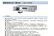 美电贝尔数控矩阵分区广播主机使用说明书