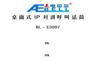 美电贝尔BL-E3007桌面式IP网络远程呼叫站使用说明书