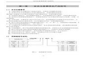 艾米克AMK3500-4T0022G磁通矢量变频器使用手册