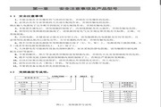 艾米克AMK3500-4T0007G磁通矢量变频器使用手册