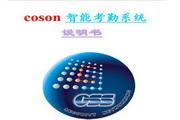 科松coson智能考勤系统说明书