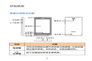 海信HS-U936手机说明书