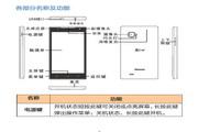 海信HS-X6T手机说明书