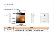 海信HS-E917手机说明书