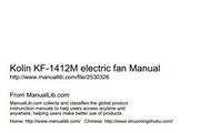 歌林KF-1412M电风扇使用说明书