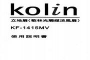 歌林KF-1415MV电风扇使用说明书