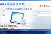 生产企业出口退税申报系统 14.0