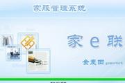 金麦田免费家政软件 1.0.1.5门店版