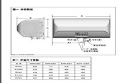 史密斯EWH-80E5电热水器使用说明书