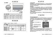 史密斯CEWHR-40PE8电热水器使用说明书