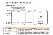 海信T958手机说明书