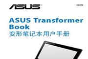 华硕ASUS Transformer Book TX300笔记本电脑说明书