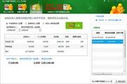 朱公年薪节税筹划 2.1.2