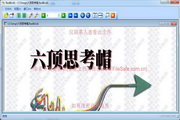 朱雀文档外发免费版 1.01