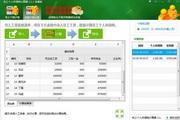 朱公个人所得税计算器 2.1.2