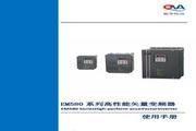 欧华EM580-G315T11高性能矢量变频器使用说明书