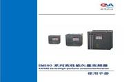 欧华EM580-G500T6高性能矢量变频器使用说明书