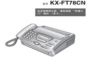 松下传真机KX-FT...