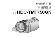 松下数码摄录一体机HDC-TMT750GK型使用说明书
