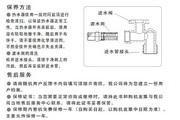 海尔热水器JSQ28-F40(Y/T/R)型使用说明书