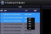 DAT监控录像数据恢复软件 11.1