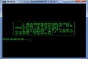 windows系统常用管理工具速开器 3.0