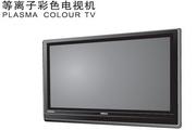 日立等离子彩色电视机P42E101CR型使用说明书