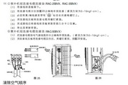 日立空调KFR-61LW/BpA型使用说明书
