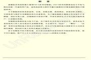 方禾F66E-31320变频说明书