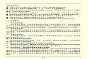 方禾F66E-3110变频说明书