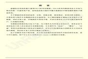 方禾F66E-3075变频说明书