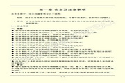 方禾F66E-2040变频说明书