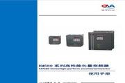 欧华EM580-G75T6高性能矢量变频器使用说明书