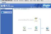 金蝶财务软件KIS标准版 8.1 官方版
