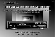 雅马哈EM-202VCD声乐处理器说明书