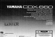 雅马哈CDX-660声乐处理器说明书