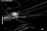 雅马哈MY16-C声乐处理器说明书