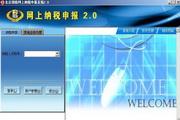 北京国税网上纳税申报系统