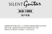雅马哈静音吉他SLG-100S用户手册