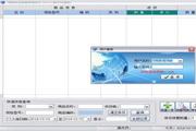 畅销珠宝销售管理软件 4.4.3 春节珍藏版
