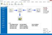 艾尔美容美发管理软件 2.0