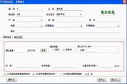 金思达钢材行业华商团合作专业版 1.0.3