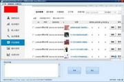 淘宝U站全自动上传工具 2.2