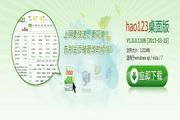 hao123桌面版