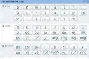 易简学拼音点读软件
