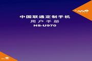 海信HS-U970手机说明书