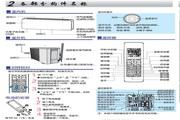 海尔KFR-26GW/01QAF22A(珐琅黑)家用空调使用安装说明书
