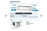 海尔KFR-26GW/03CAA21A(拉菲红)家用空调使用安装说明书